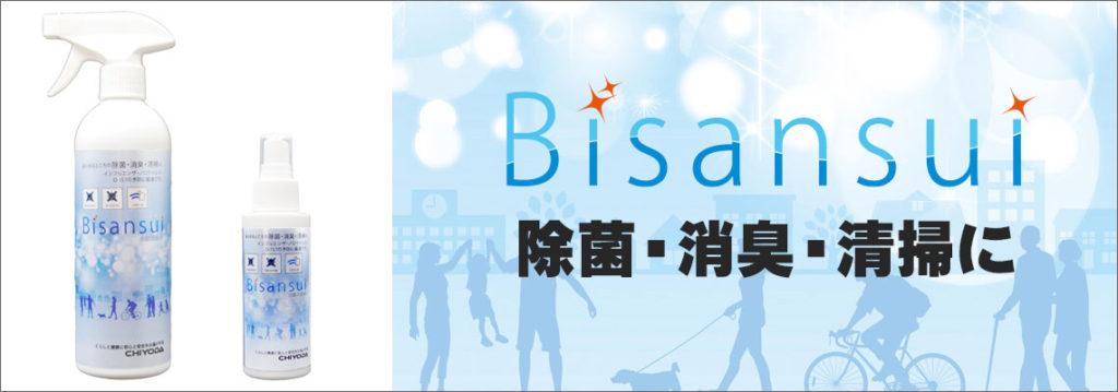 Bisansui(炭酸次亜塩素酸水)